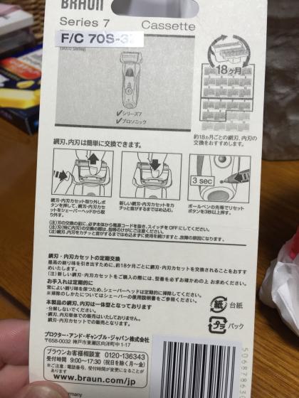 替え刃-2.JPG