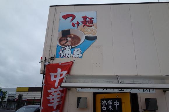浦島太郎0001.JPG